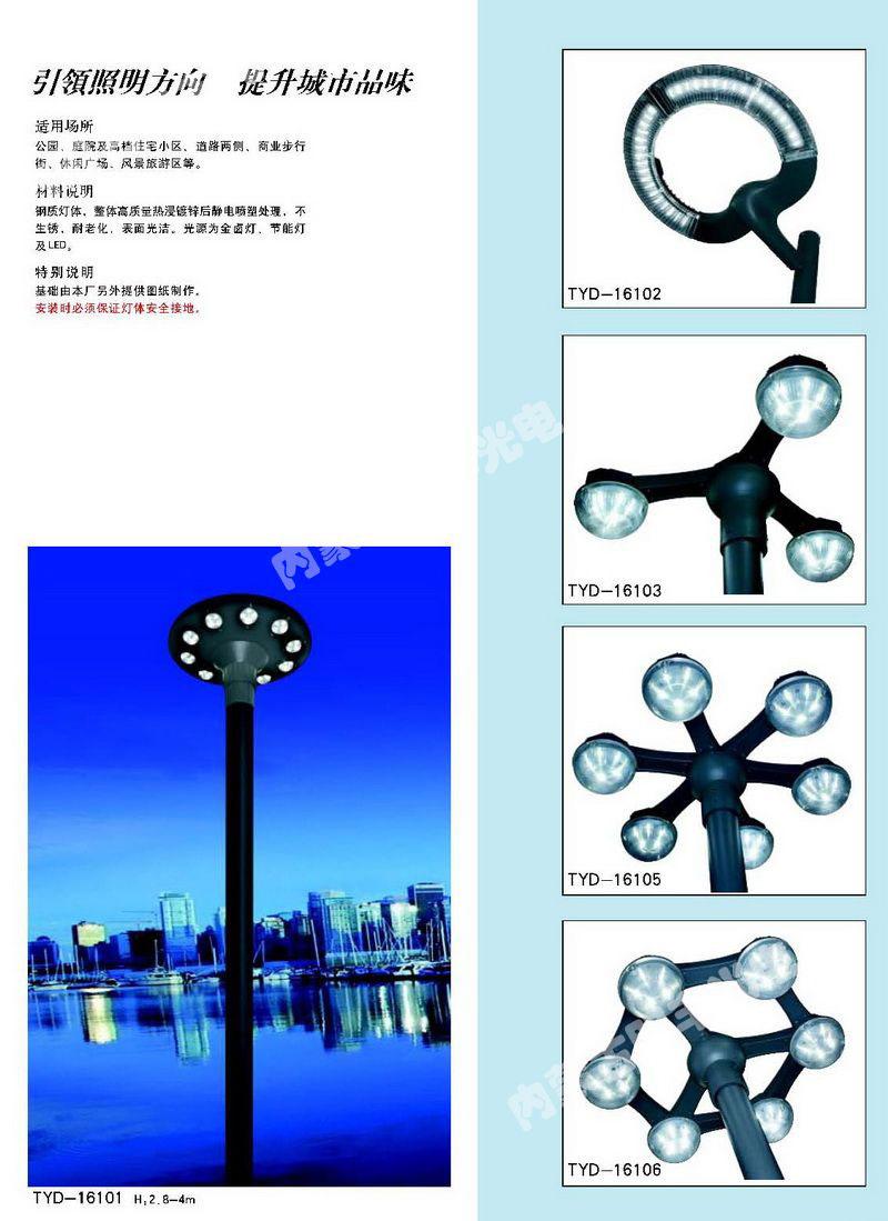 TYD-16101-TYD16106(H:2.8-4m)