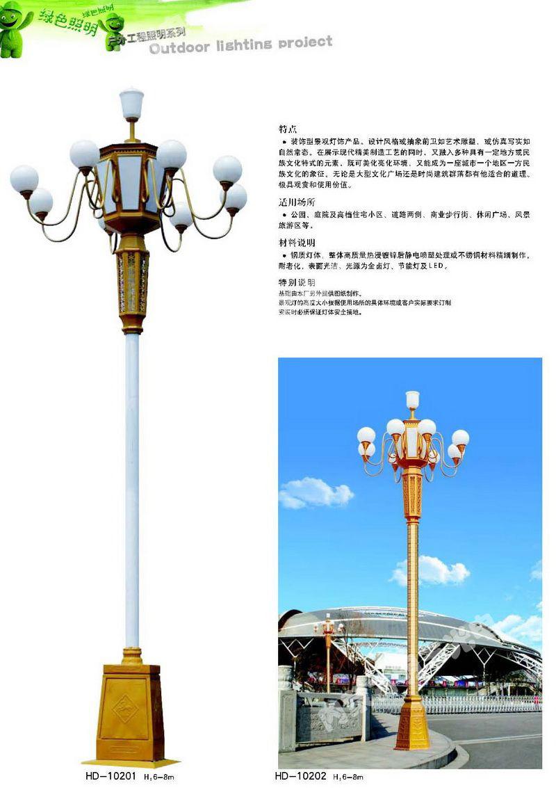 HD10201/10202(H:6-8m)